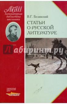 Статьи о русской литературе - Виссарион Белинский