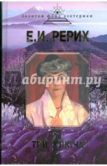 Три ключа - Елена Рерих