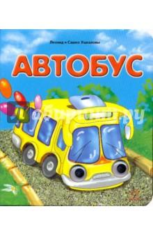 Книжка с глазками: Автобус - Ушкалов, Ушкалов