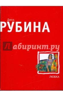 Любка - Дина Рубина