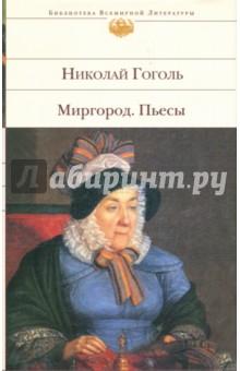 Миргород: Повести. Пьесы - Николай Гоголь