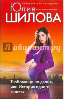 Любовница на двоих, или История одного счастья - Юлия Шилова