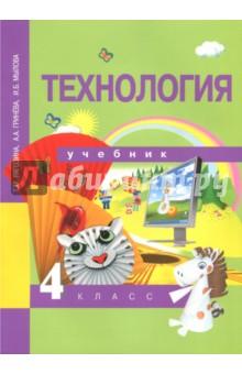 Технология. 4 класс: Учебник. ФГОС - Рагозина, Гринева, Мылова