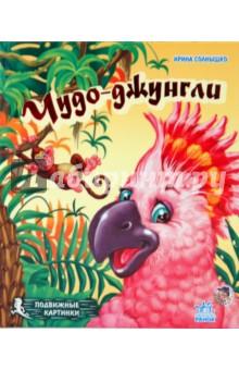 Подвижные картинки: Чудо-джунгли - Ирина Солнышко