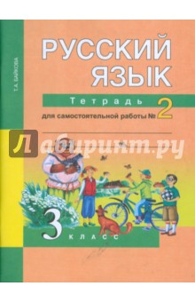 Русский язык: 3 класс: Тетрадь для самостоятельной работы №2 - Татьяна Байкова