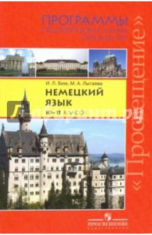 Скачать немецкий языка бим 10 класс бим