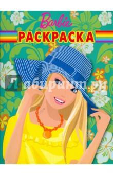 Волшебная раскраска Барби (№0972) изображение обложки