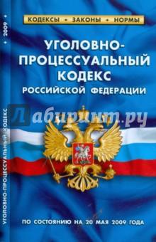 Уголовно-процессуальный кодекс Российской Федерации по состоянию на 20.05.09 года