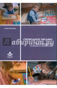 Елена Хилтунен - Свободное письмо.Дети учатся писать по методу М. Монтессори обложка книги