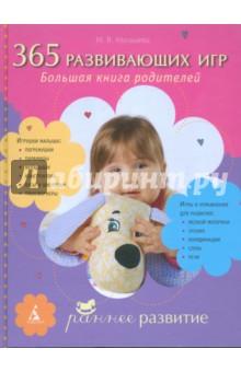 365 развивающих игр: Большая книга родителей - Ирина Мальцева