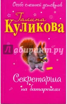 Секретарша на батарейках - Галина Куликова