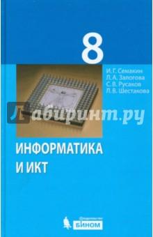 Информатика 8 класс учебник фгос семакин скачать