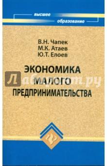 Экономика малого предпринимательства - Чапек, Атаев, Елоев