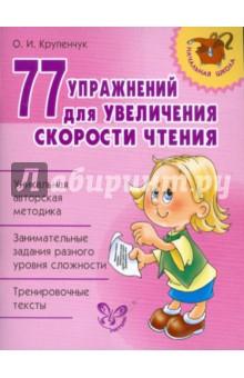 77 упражнений для увеличения скорости чтения - Ольга Крупенчук