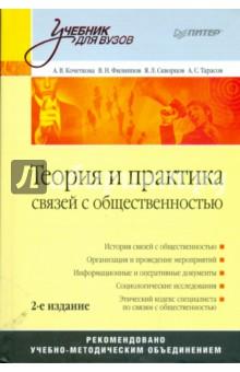 Теория и практика связей с общественностью - Кочеткова, Филиппов, Скворцов, Тарасов
