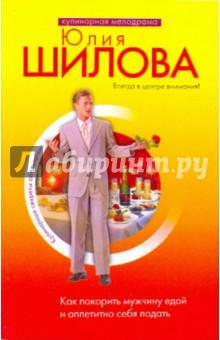 Как покорить мужчину едой и аппетитно себя подать - Юлия Шилова