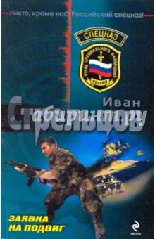 Заявка на подвиг - Иван Стрельцов