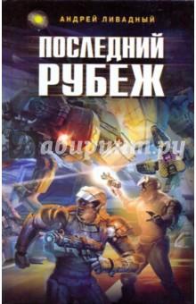 Последний рубеж - Андрей Ливадный