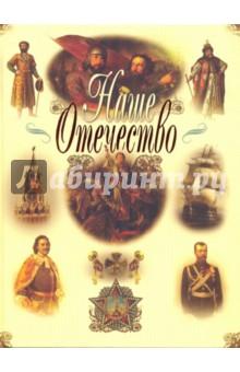 Наше Отечество. Книга для чтения - Петр Дейниченко