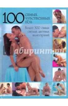 100 самых чувственных поз - Саманта Тейлор
