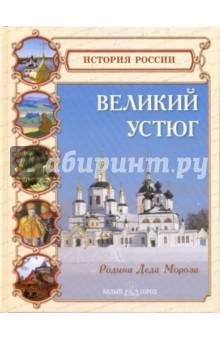 Великий Устюг. Родина Деда Мороза - Любовь Данилова