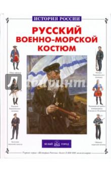 Русский военно-морской костюм - Юрий Каштанов