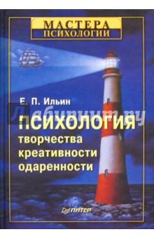 Психология творчества, креативности, одаренности - Евгений Ильин