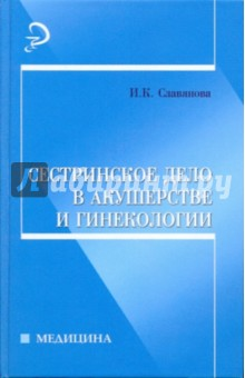 Славянова и к сестринское дело в акушерстве и гинекологии pdf