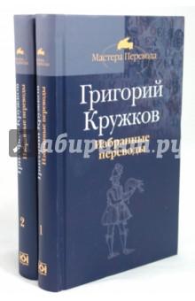 Избранные переводы. В 2-х томах - Григорий Кружков изображение обложки