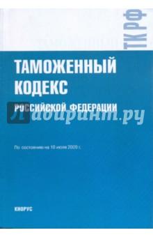 Таможенный кодекс Российской Федерации на 10 июля 2009 года