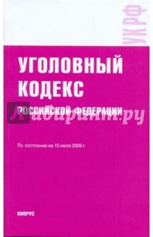 Уголовный кодекс Российской Федерации на 15 июля 2009 года