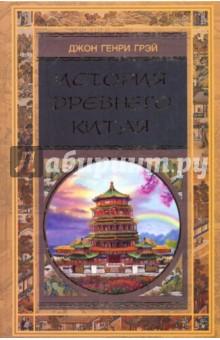 История Древнего Китая - Джон Грэй