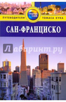 Найджел Тисдел. Сан-Франциско: Путеводитель. Издательство: Гранд-Фаир, 2009 г.