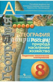 География. 8 класс. Россия: природа, население, хозяйство. Поурочное тематическое планирование - Наталья Ольховая