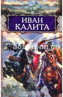 Иван Калита - Максим Ююкин