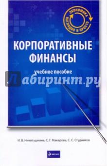 Корпоративные финансы: Учебное пособие - Никитушкина, Макарова, Студников