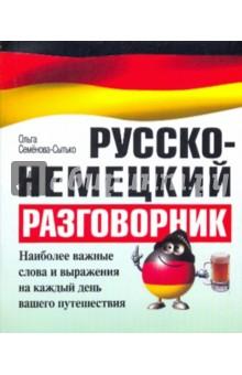 Русско-немецкий разговорник - Ольга Семенова-Сытько