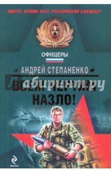 Всем чертям назло! - Андрей Степаненко