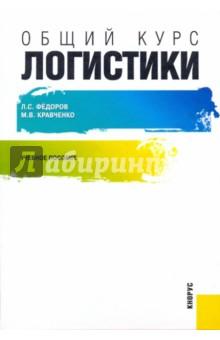 Общий курс логистики: учебное пособие - Федоров, Кравченко
