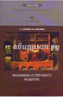 Экономика устойчивого развития: Учебное пособие - Акимова, Мосейкин