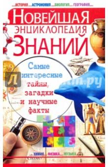 Новейшая энциклопедия знаний - Елена Росинская