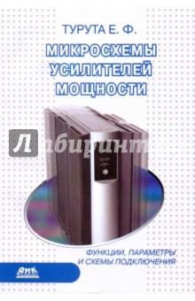 Микросхемы усилителей мощности - Евгений Турута