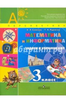 Математика и информатика. 3 класс: Задачи и упражнения - Семенов, Рудченко