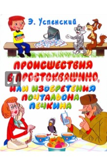 Происшествия в Простоквашино, или Изобретения почтальона Печкина - Эдуард Успенский