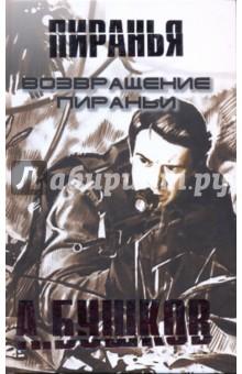 Возвращение Пираньи - Александр Бушков