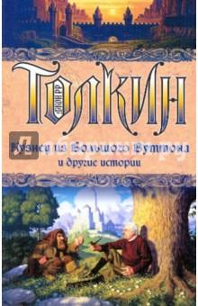 Кузнец из большого Вуттона и другие истории - Толкин Джон Рональд Руэл