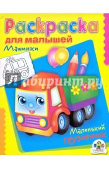 Раскраска для малышей Машинки. Маленький грузовичок