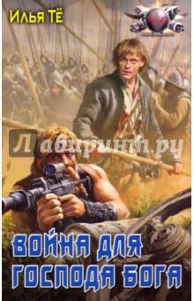 Война для господа Бога - Илья Тё