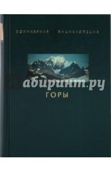 Горы - Супруненко, Супруненко