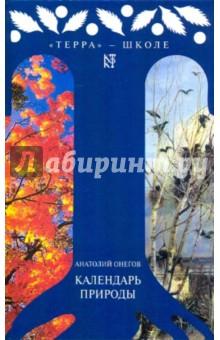 Календарь природы: Пособие для юных натуралистов - Анатолий Онегов